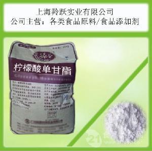 供应柠檬酸单甘酯 广州美晨银谷 食品级乳化剂 柠檬酸单甘脂
