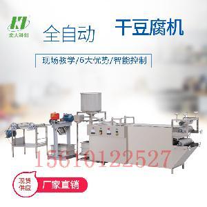 吉林干豆腐机厂 家用小型 全自动干豆腐机