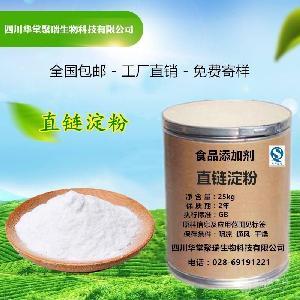 厂家长期批发 食用增稠剂 直链淀粉 含量99%质量保证 量大从优