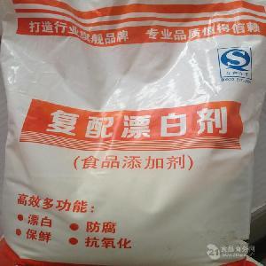 厂家直销食品级复配漂白剂