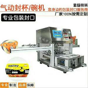 花生豆腐自动打码封口包装机