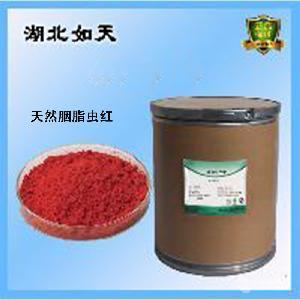 湖北厂家直销化妆品级天然胭脂虫红价格