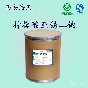 柠檬酸亚锡二钠
