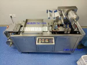 DPP80糖果包装机铝塑泡罩包装机铝铝包装机