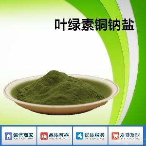 叶绿素铜钠盐 油溶性叶绿素铜钠盐