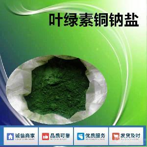 食品级叶绿素铜钠盐 叶绿素铜钠盐的作用