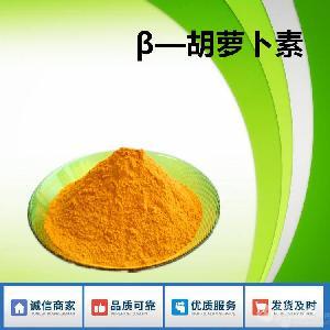 江苏食品级β—胡萝卜素