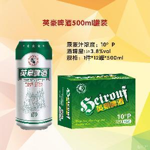 罐装英豪啤酒500ml