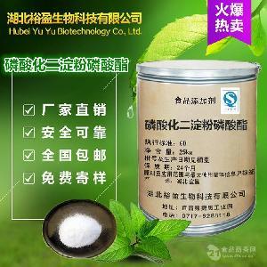 供应食品级 磷酸化二淀粉磷酸酯 含量99 正品保障量大从优
