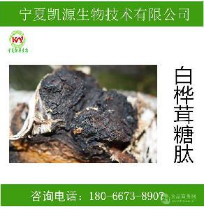 桦褐孔菌速溶粉 桦褐孔菌浓缩粉厂家批发