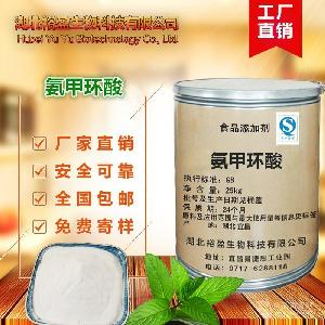 氨甲环酸 99%含量传明酸 氨甲环酸粉 现货 1000g/装