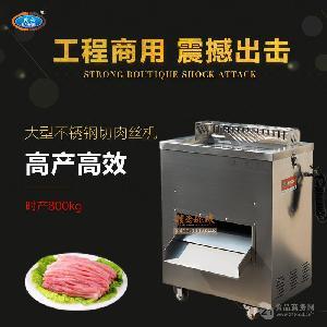 �M云多功能切肉机双规格切口可同时切两种厚度的切肉机