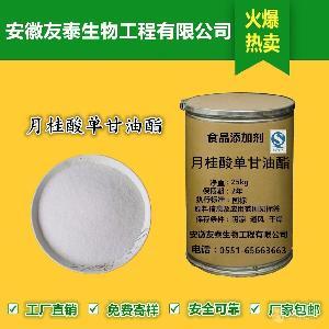 食品級月桂酸單甘油酯出廠價格