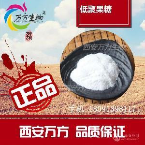 低聚果糖  食品級甜味劑   低聚果糖廠家價格