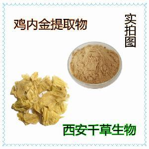 鸡内金提取物水溶粉 厂家生产提取物定做鸡内金浓缩流浸膏