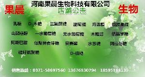 食品級木糖醇生產