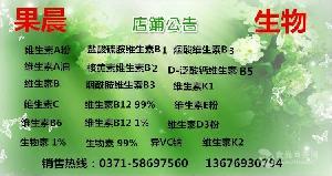 維生素B5生產  維生素B5
