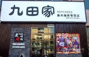 九田家烤肉加盟电话