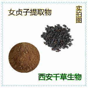 女贞子粉提取物 厂家生产动植物提取物 定制女贞子浓缩流浸膏