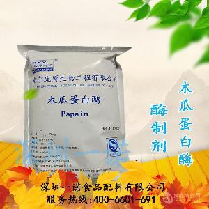 食品级 酶制剂 木瓜蛋白酶  质量保证  木瓜蛋白酶