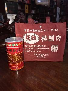 桂圆肉 桂圆干 龙眼肉龙眼干礼盒装500克*3罐 厂家直销 零售批发