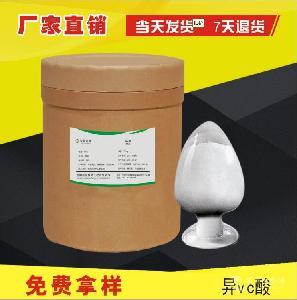 安徽食品级 D-异抗坏血酸 价格