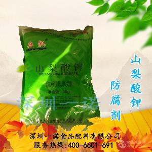 食品级  山梨酸钾   酸型防腐保鲜剂  山梨酸钾 品质保证
