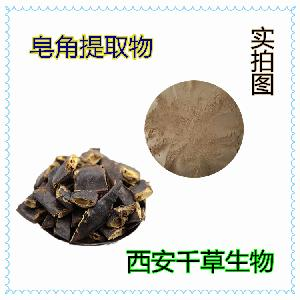 皂角粉厂家定制天然提取物浓缩纯浸膏皂角提取物颗粒