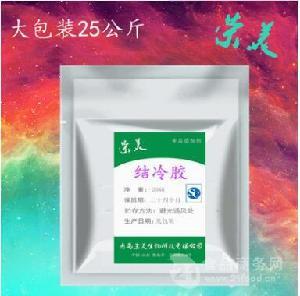 现货批发供应 食品级结冷胶 增稠剂 高透明 25kg每桶正品保证