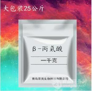 大量供應各種食品級氨基酸:β-丙氨酸1公斤包郵