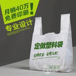 塑料袋定做 印刷 水果袋扣手袋 超市背心袋
