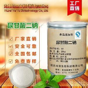 尿甘酸二钠 食品级 尿甘酸二钠 增味剂 现货供应