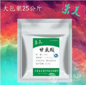 现货批发供应氨基酸 食品级 甘氨酸 氨基乙酸缓 正品保证