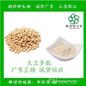 大豆低聚肽/大豆肽/大豆多肽  分子量500