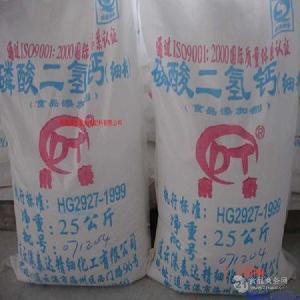 江苏食品级磷酸二氢钙