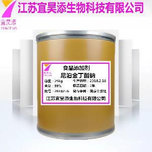 尼泊金丁酯钠大量供应厂家直销