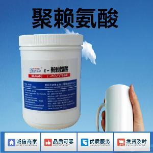聚赖氨酸 厂家直销食品级聚赖氨酸