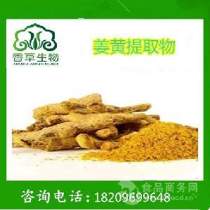姜黄提取物 姜黄素95% 毛姜黄浓缩液/速溶粉  宁夏香草供应