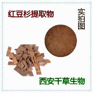 红豆杉提取物 厂家生产纯天然动植物提取物定做红豆杉流浸膏