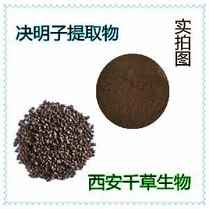 决明子提取物 厂家生产纯天然动植物提取物定做决明子流浸膏