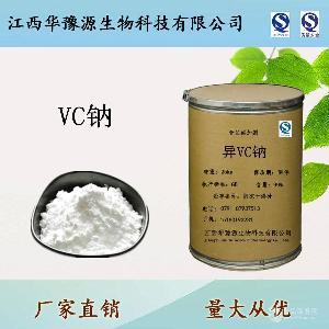 食品级异VC钠/VC钠