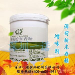 增味剂 薄荷粉 食品级 薄荷粉未 水溶性香精香料
