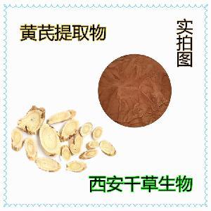 黄芪提取物黄芪浓缩水溶粉黄芪流浸膏粉 生产浸膏颗粒