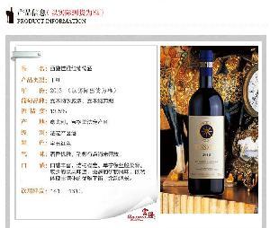 西施佳雅干红意大利西施佳雅经销商葡萄酒批发价格