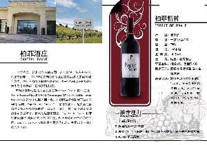 原瓶原装进口红酒 2010法国柏菲精神红葡萄酒 批发