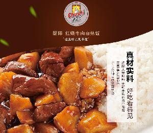 【廚師】戶外自熱米飯食品方便自熱盒飯快餐速食蓋澆飯