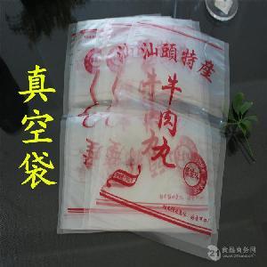 东莞真空袋食品真空袋惠州抽真空包装铝箔真空袋耐高温真空袋