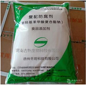 對羥基苯甲酸乙酯鈉價格