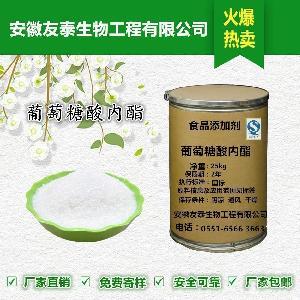 豆腐专用 安徽供应葡萄糖酸内酯供应商