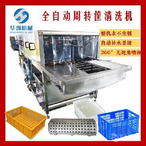 五金器具工具箱喷淋清洗机 高温消毒洗箱机 自动控温洗筐机